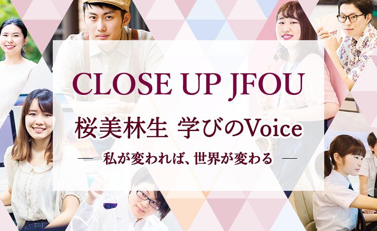 CLOSE UP JFOU 桜美林生 学びのVoice 私が変われば、世界が変わる