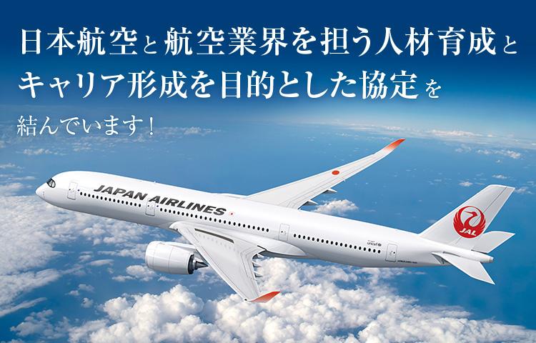 桜美林大学 フライト・オペレーション(パイロット養成)コース
